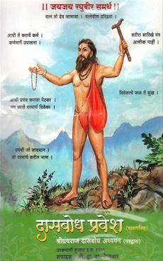 Dasbodh Pravesh Bhavarthasah