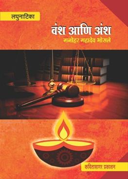 Vansh Ani Ansh