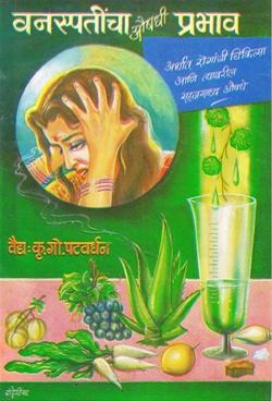 वनस्पतींचा औषधी प्रभाव