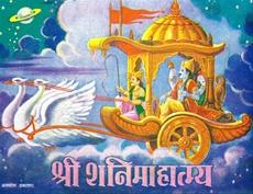 Shri Shanimahatmya