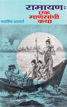 Ramayan : Ek Manasanchi Katha