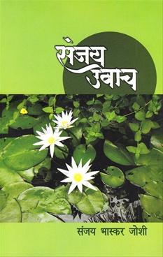 Sanjay Uvach