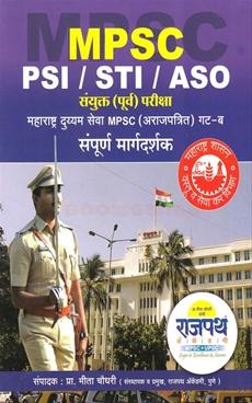 MPSC PSI/STI/ASO Sanyukt (Purv) Pariksha