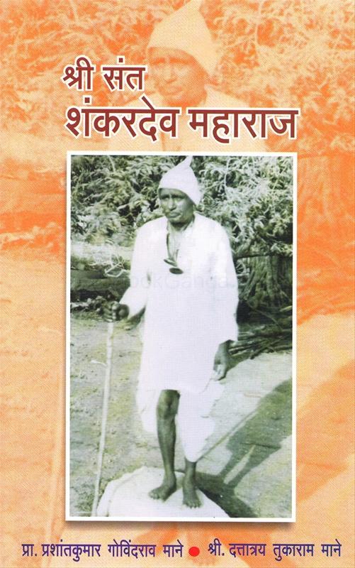 श्री संत शंकरदेव महाराज