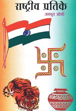 Rashtriy Pratike