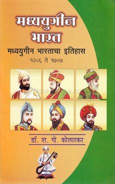 Madhyayugin Bhartacha Itihas 1206 - 1707