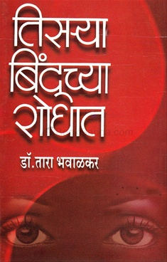 Tisarya Binduchya Shodhat