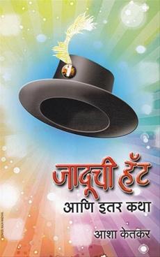 Jaduchi Hat Ani Itar Katha