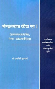 Sanskrutabhasha Krida Eva
