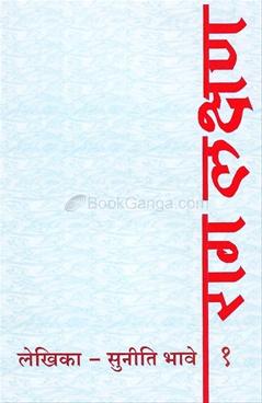 Rag Lakshan Bhag 1