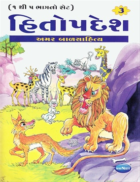 Hitopadesh Bhag 3 (Gujarati)