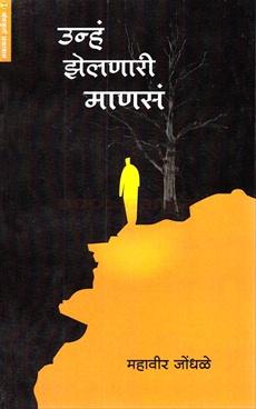 Unh Jhelnari Manas