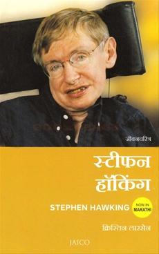 Stephen Hawking Jivancharitra