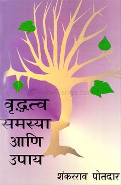 Vruddhatva Samasya Ani Upay
