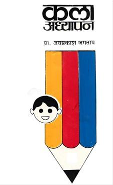 Kala Adhyapan