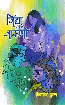 Vidya Ani Varuni