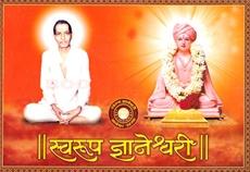 Swarup Dnyaneshwari