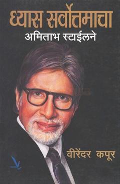 Dhyas Sarwottamacha Amitabh Stylene