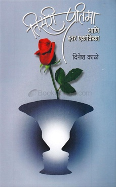 Tisari Pratima Ani Etar Ekankika