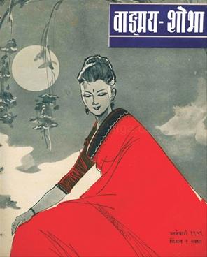 वाङ्मय शोभा ( जानेवारी १९५९ )