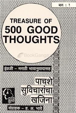 500 Suvicharancha Khajina (Engraji + Marathi/5 Pustake / Bhag 1 To 5)