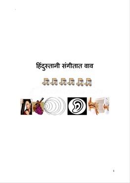 हिंदुस्तानी संगीतात वाव