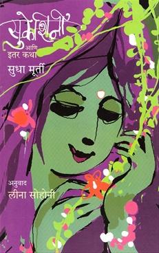 Sukeshini Ani Itar Katha