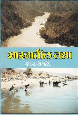 Bhartatil Nadya