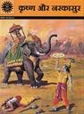 कृष्ण और नरकासुर