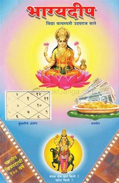 Bhagyadip