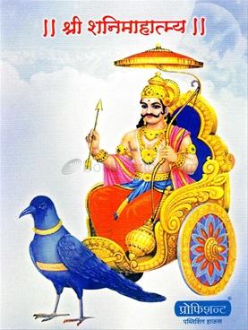 Shri Shanimahatmya (Lahan)