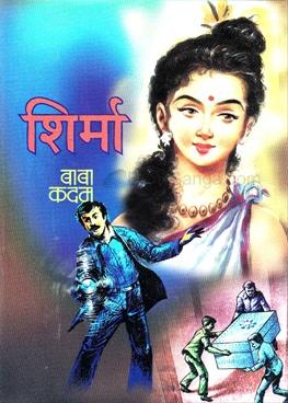 Shirma