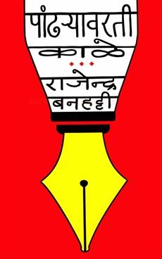 Pandharyavarati Kale
