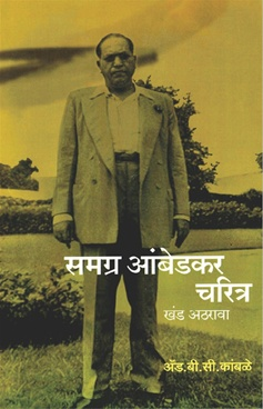 Samagra Ambedkar Charitra Khand : 18