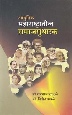 Adhunik Maharashtratil Samajsudharak