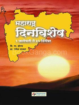 Maharashtra Dinvishesh