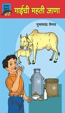 Gaichi Mahati Jana