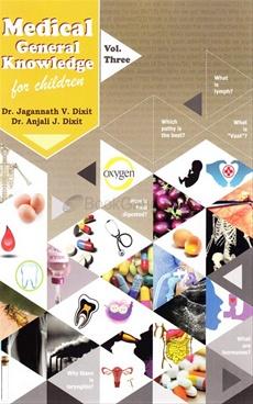 Medical General Knowledge For Children Vol. Five