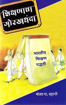Shikshanacha Gorakhadhanda