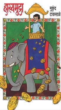 Hasyamudra