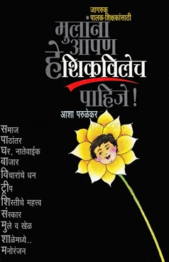 Mulanna Apan He Shikavlech Pahije