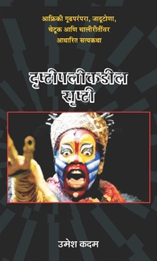 Drushtipalikadil Srushti