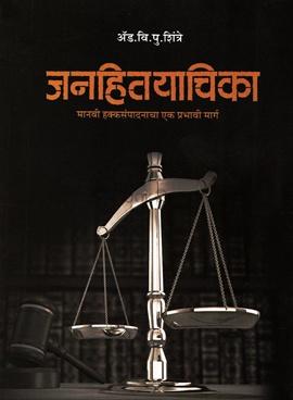 Janahityachika