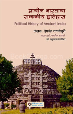 Prachin Bharatacha Rajkiya Itihas