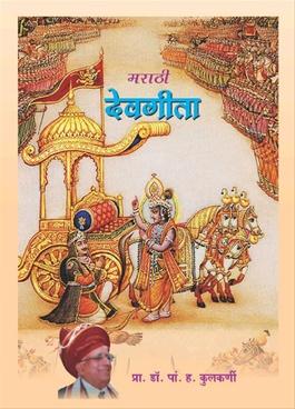 Marathi Devgita
