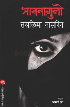Bhabnagulo