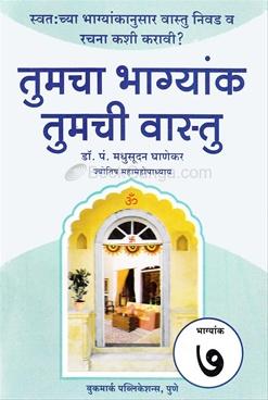 Tumcha Bhagyank Tumchi Vastu - 7