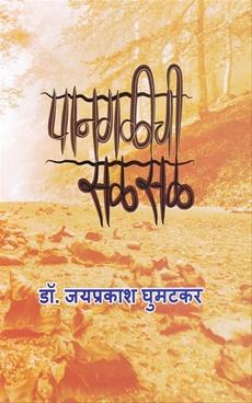 Pangalichi Salsal