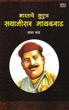 Bhartache Suputra Sayajirao Gaikwad