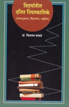Vidarbhatil Dalit Niyatkalike